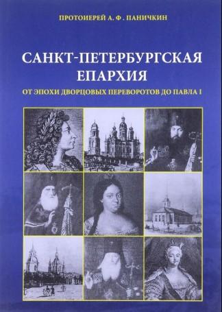 Санкт-Петербургская епархия от эпохи дворцовых переворотов до Павла I - А.Ф. Паничкин