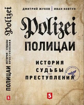Полицаи: история, судьбы и преступления - Жуков Д., Ковтун И.