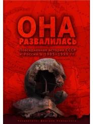 Она развалилась. Повседневная история СССР и России в 1985-1999 гг.