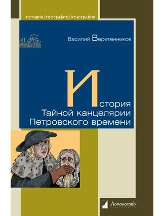 История Тайной канцелярии Петровского времени - В. Веретенников
