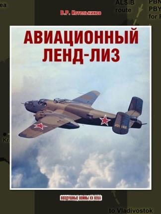 Авиационный ленд-лиз - В. Котельников