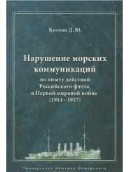 Нарушение морских коммуникаций по опыту действий Российского флота в Первой мировой войне (1914-1917) - Д.Ю. Козлов