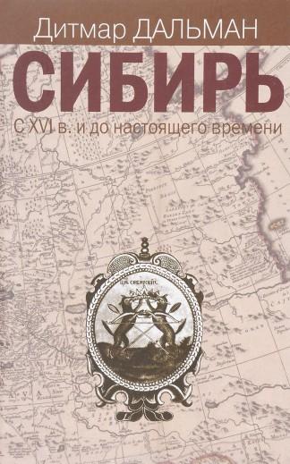 Сибирь. С XVI в. и до настоящего времени - Дитмар Дальман