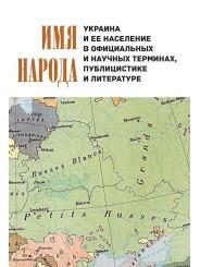 Имя народа: Украина и ее население в официальных и научных терминах, публицистике и литературе. Сборник статей