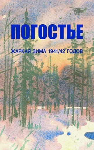 Погостье. Жаркая зима 1941/1942 гг.: Сборник воспоминаний ветеранов 54-й армии