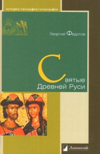 Святые Древней Руси - Георгий Федотов