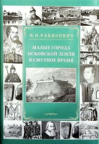 Малые города Псковской земли в Смутное время - Я.Н. Рабинович