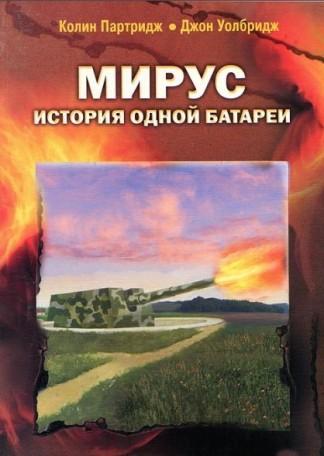 """""""Мирус"""". История одной батареи - К. Партридж"""