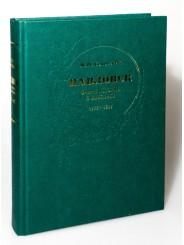 Павловск: очерк истории и описание - М. Семевский