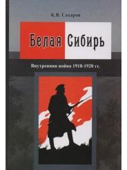 Белая Сибирь. Внутренняя война 1918-1920 гг. - К.В. Сахаров