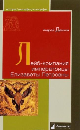 Лейб-компания императрицы Елизаветы Петровны - А. Дёмкин