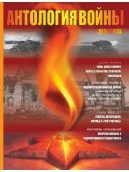 Антология войны #2(5) 2013