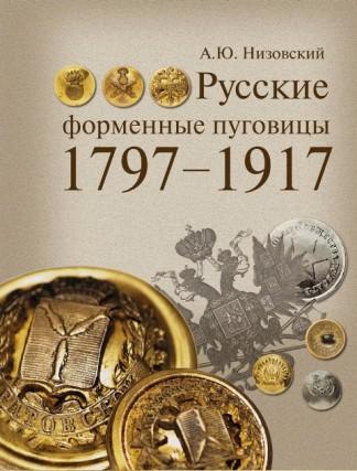 Русские форменные пуговицы, 1797-1917 (2-е издание) - Низовский А.