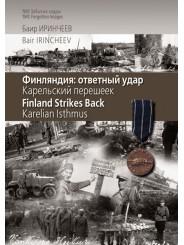 Финляндия: ответный удар. Карельский перешеек