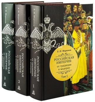 Российская империя: от традиции к модерну. В 3 томах - Б.Н. Миронов