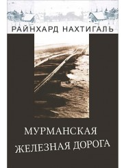 Мурманская железная дорога (1915-1919 годы): военная необходимость и экономические соображения - Р. Нахтигаль
