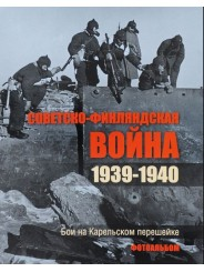 Советско-финляндская война. 1939-1940. Бои на Карельском перешейке. Фотоальбом