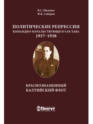 Политические репрессии командно-начальствующего состава 1937-1938. Краснознаменный Балтийский флот - В.С. Мильбах,Ф.К.Саберов