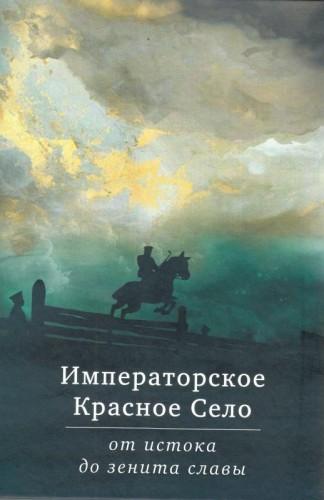 Императорское Красное Село от истока до зенита славы. Сборник статей