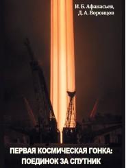 Первая космическая гонка: поединок за спутник - И.Б. Афанасьев, Д.А. Воронцов