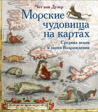 Морские чудовища на картах Средних веков и эпохи Возрождения - Чет ван Дузер