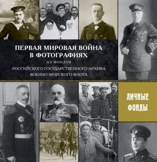 Первая мировая война в фотографиях из фондов Российского государственного архива Военно-Морского Флота. Личные фонды