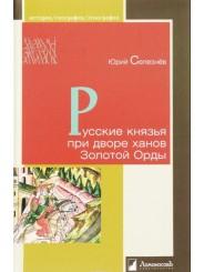 Русские князья при дворе ханов Золотой Орды - Юрий Селезнев