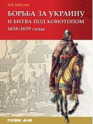 Борьба за Украину и битва под Конотопом (1658–1659 гг.) - Бабулин И.