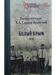 Белый Крым. 1920 - Я.А. Слащов-Крымский