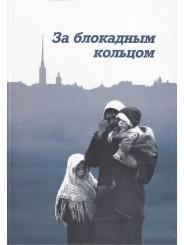За блокадным кольцом: Сборник воспоминаний жителей Ленинградской области времен германской оккупации 1941-1944 гг.