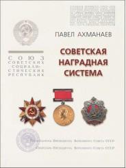 Советская наградная система - Ахманаев П.В.