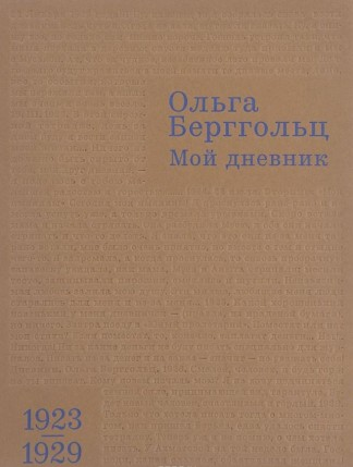 Мой дневник. Том I. 1923-1929 - Ольга Берггольц