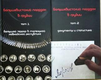 Большевистский порядок в Грузии. В 2-х томах - Марк Юнге, Бернд Бонвеч