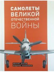 Самолеты Великой Отечественной войны - Золотов В.В., Котельников В.Р.