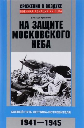На защите московского неба. Боевой путь летчика-истребителя - Виктор Урвачев