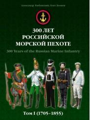 300 лет российской морской пехоте. Том I (1705–1855 гг.) - Кибовский А., Леонов О.
