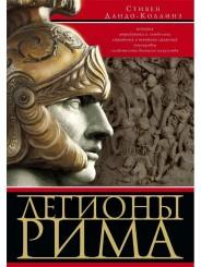 Легионы Рима - Стивен Дандо-Коллинз