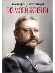 Из моей жизни - Пауль фон Гинденбург