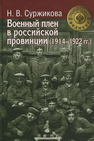 Военный плен в российской провинции (1914-1922 гг.) - Н.В. Суржикова