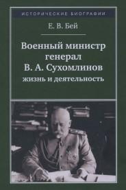 Военный министр генерал В.А. Сухомлинов: жизнь и деятельность - Е.В. Бей