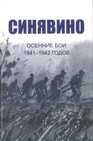 Синявино, осенние бои 1941-1942 годов: Сборник воспоминаний участников синявинских сражений