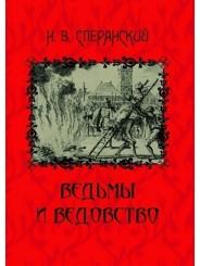Ведьмы и ведовство. Очерк по истории церкви и школы в Западной Европе - Н. Сперанский