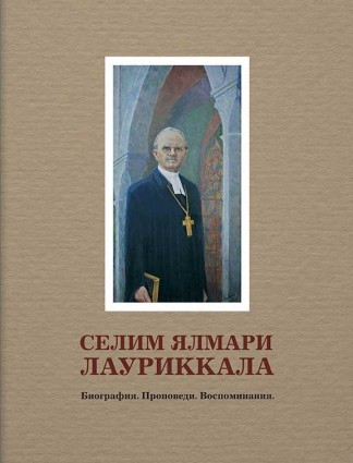 Биография. Проповеди. Воспоминания - Селим Ялмари Лауриккала