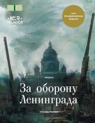 Медаль за оборону Ленинграда. Серия Прадедушкины медали