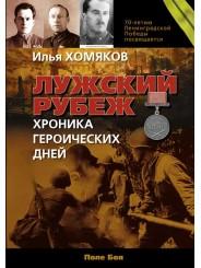 Лужский рубеж: хроника героических дней - Илья Хомяков