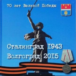 Сталинград 1943 - Волгоград 2015 - Сергей Ларенков