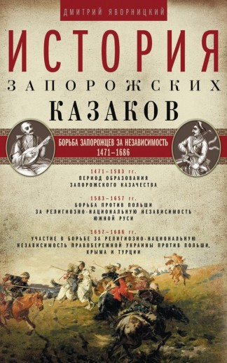 История запорожских казаков. Борьба запорожцев за независимость. 1471-1686 - Дмитрий Яворницкий