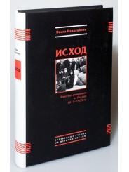 Исход: Финская эмиграция из России 1917–1939 гг. - П. Невалайнен