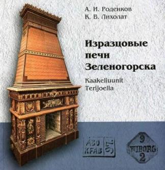 Изразцовые печи Зеленогорска - А.И. Роденков, К.В. Лихолат