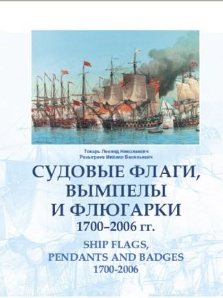 Судовые флаги, вымпелы и флюгарки. 1700-2006 гг. - Л.Н. Токарь, М.В. Разыграев